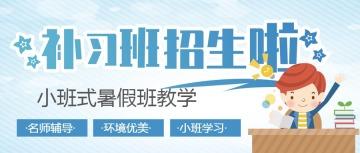 可爱手绘风暑假补习班招生培训宣传公众号封面头条