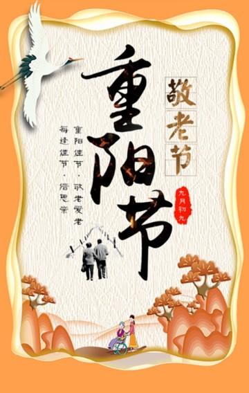 古风九九重阳节敬老节企业形象祝福宣传
