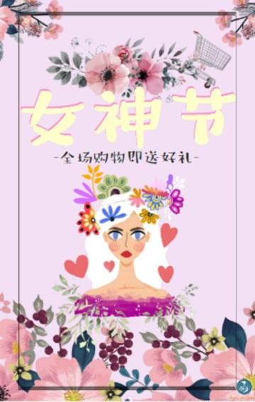 38女神节妇女节唯美微商电商零售商场促销产品推广活动H5