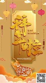 金色拜年贺卡恭贺新年新年祝福贺卡新年快乐贺新春企业新年贺卡