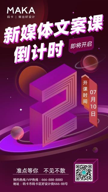 紫红色炫酷风格新媒体文案课开课倒计时宣传海报