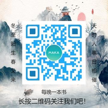 中国传统节日 冬至 科普宣传