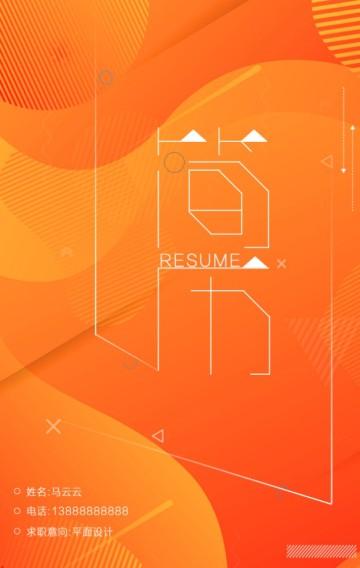 简约商务设计感橙色扁平化立体个人简历个人介绍