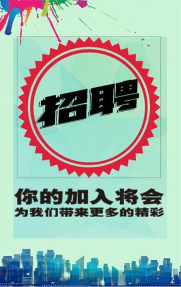绿色简约企业招聘翻页H5