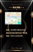 黑金高端大气金融电商餐饮行业通用盛大开业H5模板