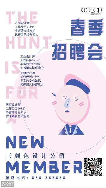 春季招聘会招聘企业通用宣传海报(三颜色设计)