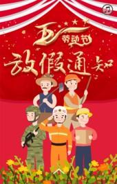 五一劳动节介绍 五一习俗普及五一节日介绍 中国风五一节日宣传/五一旅游 风俗文化 五一节文化 五一放