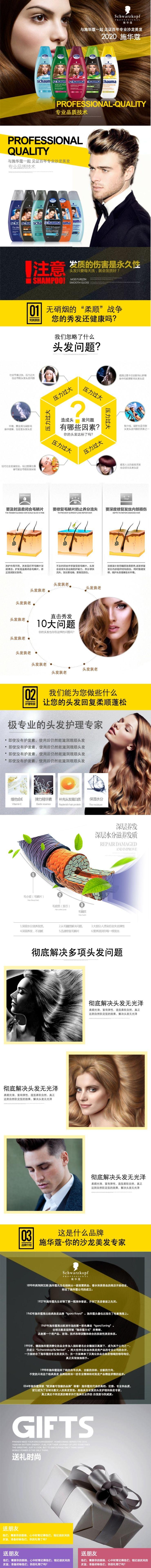 时尚炫酷专业沙龙美发洗发水电商详情图