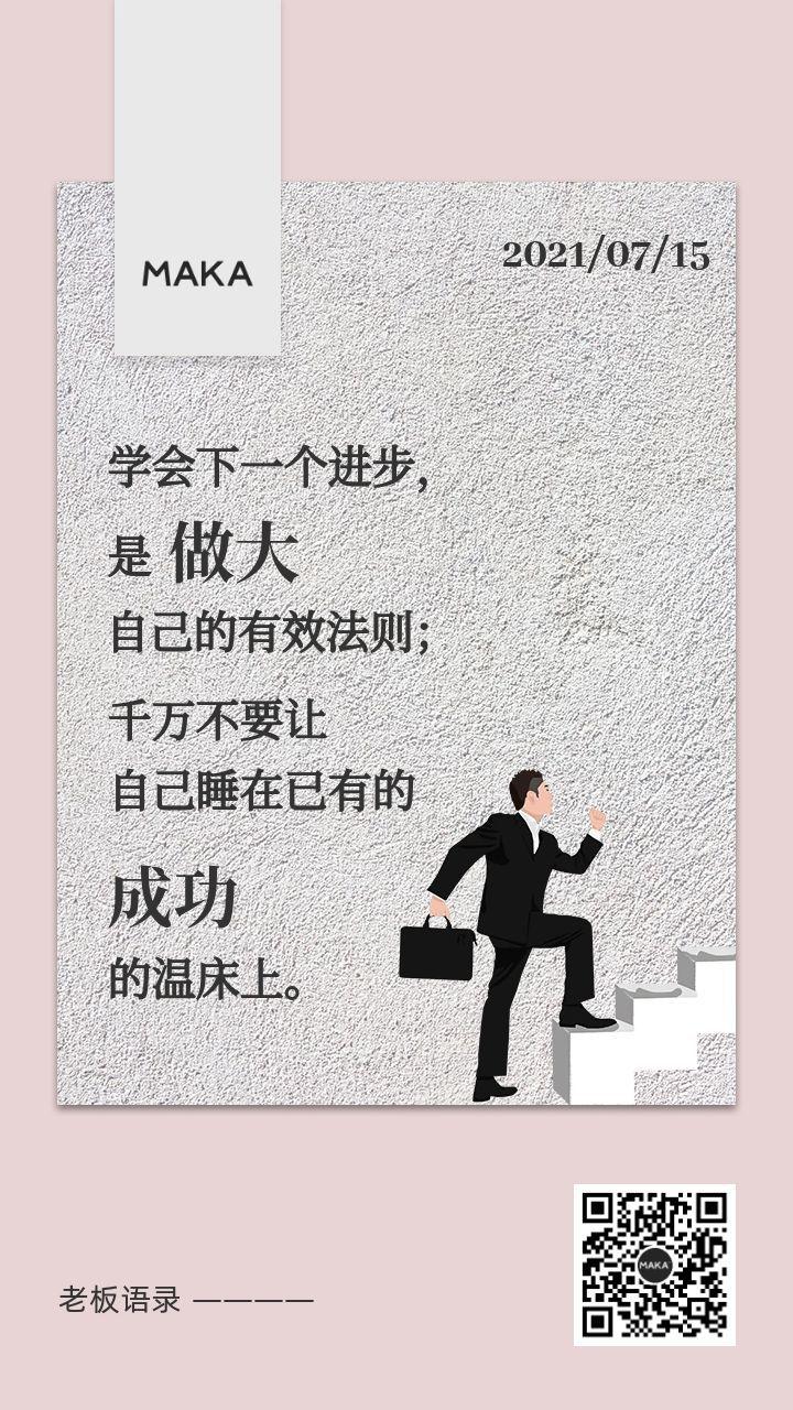 粉色简约大气风格励志语录宣传海报