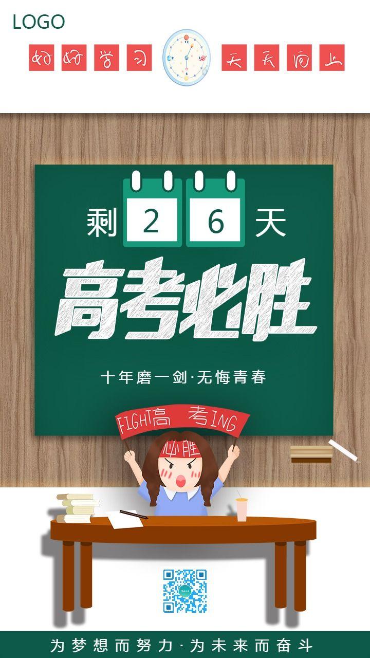 绿色扁平简约风高考加油励志日签心情海报