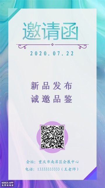 蓝紫渐变新品发布会/产品推介会/活动宣传/婚礼邀请函-浅浅设计