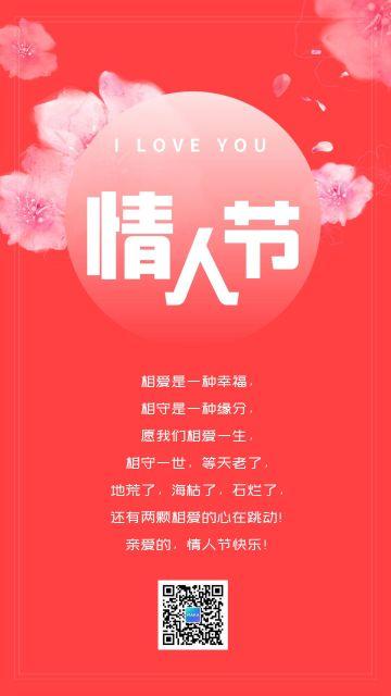 七夕情人节祝福问候表白海报模板