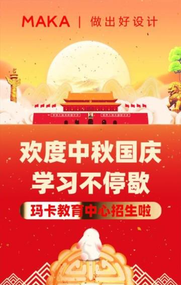 中秋国庆双节同庆教育培训促销折扣宣传海报