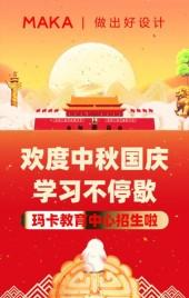 红色中国风教育行业中秋国庆双节同庆促销H5