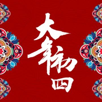 春节大年初四拜年微信公众号封面次条小图