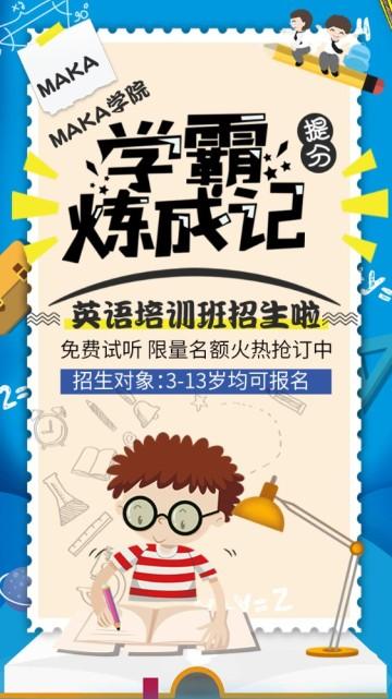 卡通手绘英语培训班招生辅导班招生宣传视频