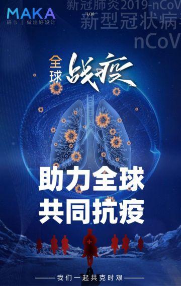 创意全球战疫共同抗疫H5
