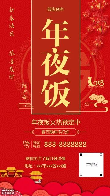 年夜饭 除夕年夜饭 团圆饭 年夜饭预定 过年 春节