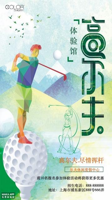 高尔夫球招生培训宣传通用海报(三颜色设计)