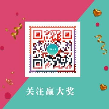 红绿简约创意宣传营销方形二维码