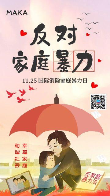 粉色简约插画风格国际消除家庭暴力日节日宣传手机海报