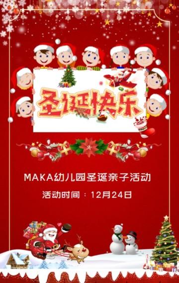 红色卡通可爱圣诞节幼儿园亲子活动邀请函H5