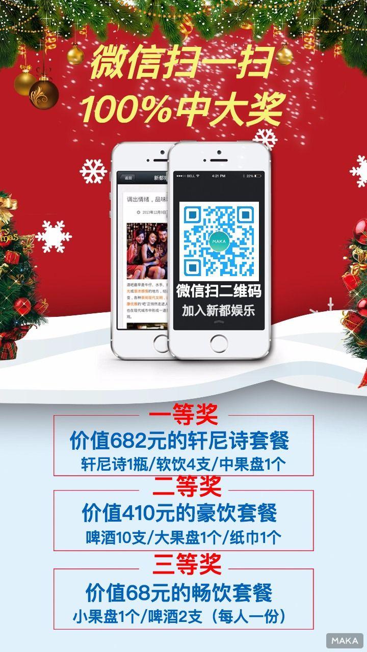红色喜庆微信公众号全民抽奖促销活动海报创意设计
