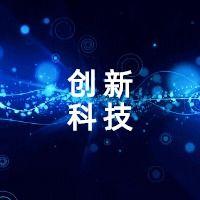 商务科技设计风格,以蓝色为主色调,适合微信次条封面使用的模版