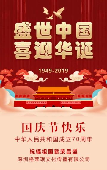 中国红建国70周年国庆节祝福节日活动宣传推广H5模板