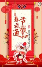 春节放假通知企业通用 喜庆中国风