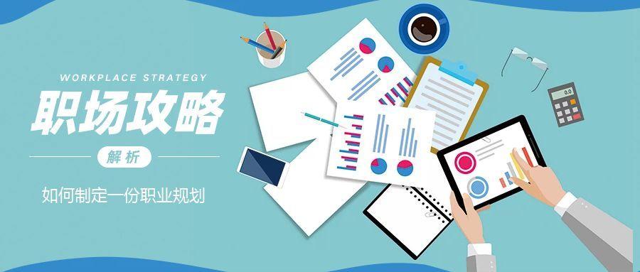 蓝色简约创意职场攻略公众号封面模板