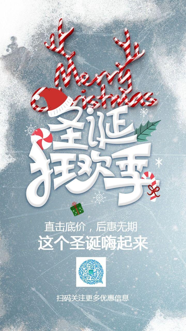 圣诞节平安夜祝福圣诞节促销宣传