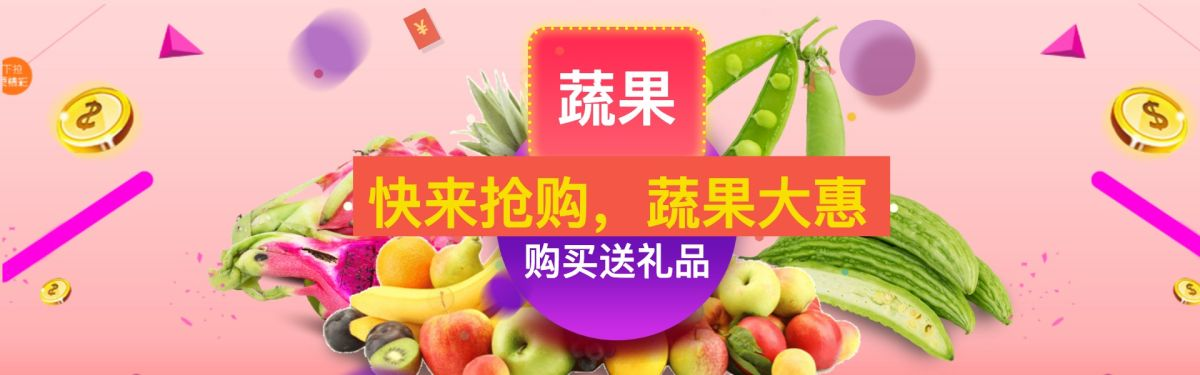 炫酷蔬果电商banner