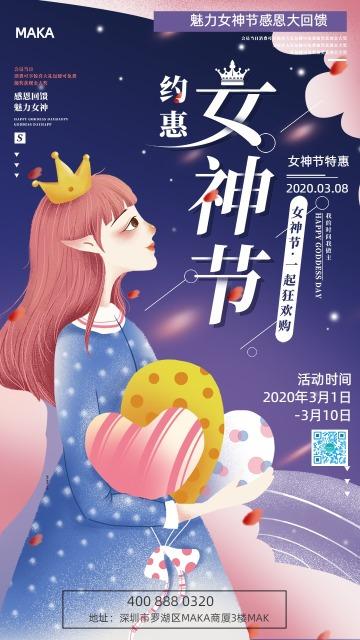 原创女神节节日促销宣传海报