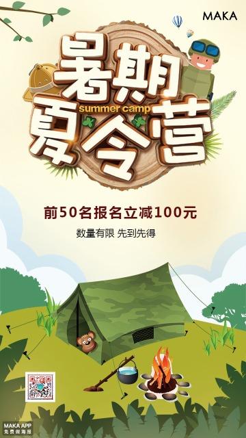 夏令营 暑假班宣传促销打折通用亲子活动 贺卡创意海报手机海报