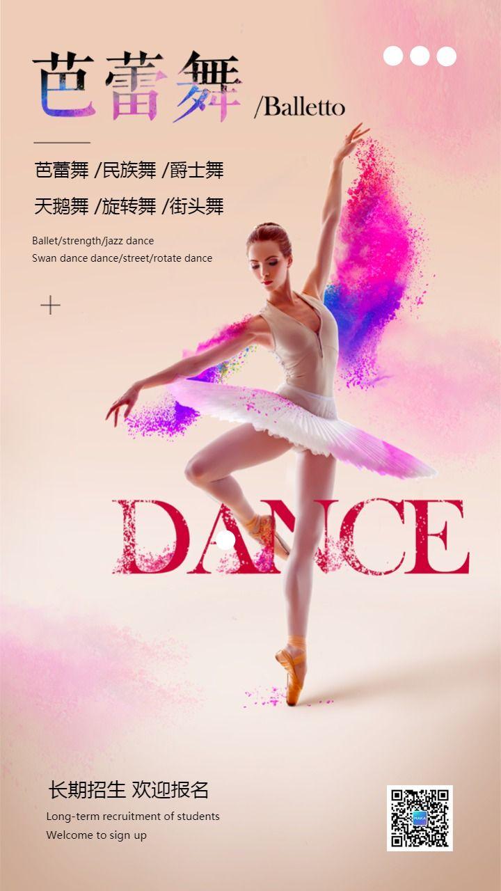 粉色清新文艺舞蹈招生手机海报