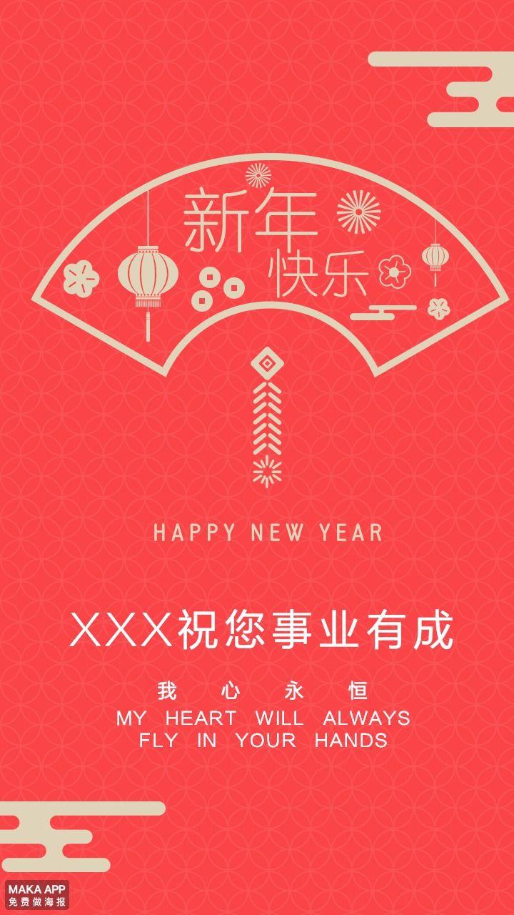 新年快乐~
