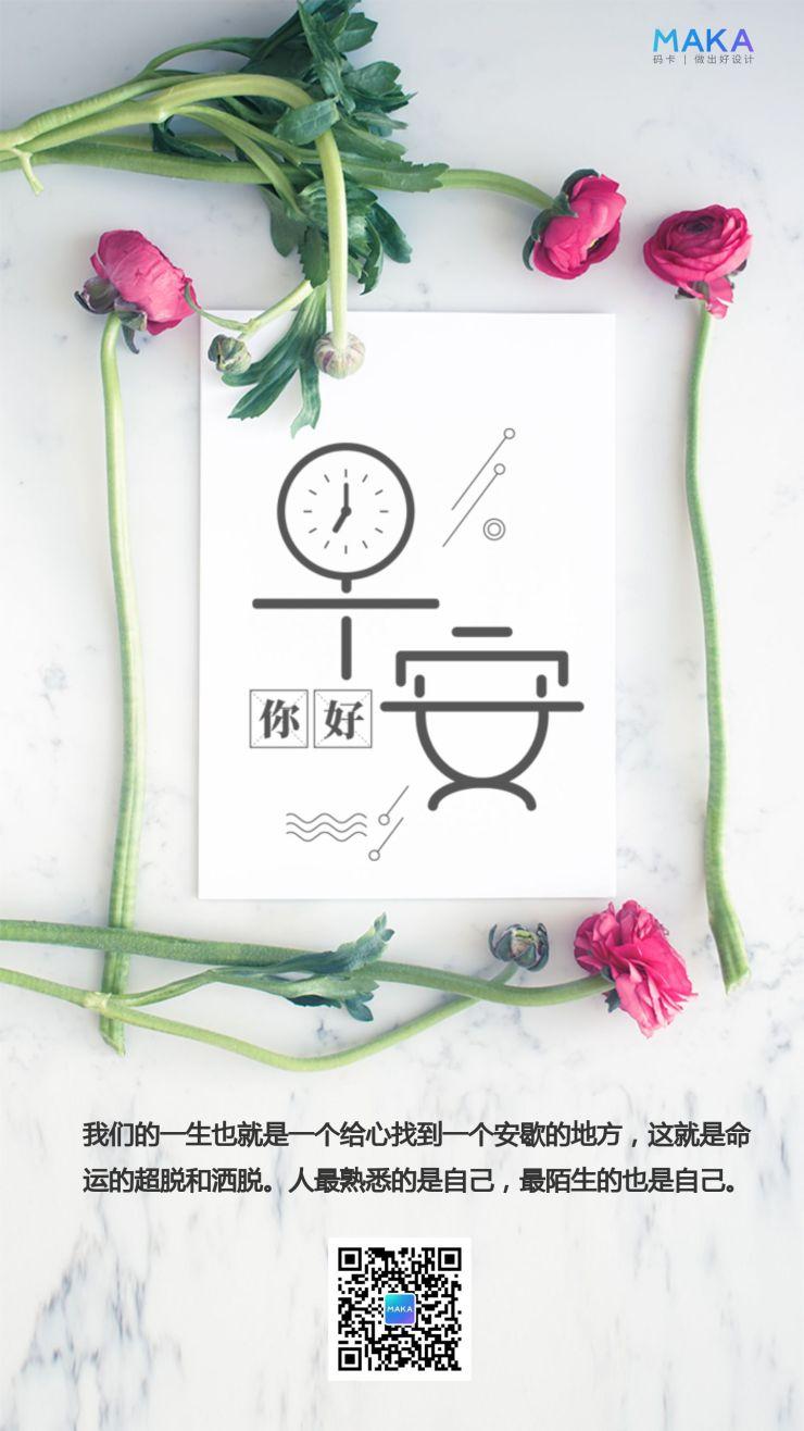 简约文艺早安心情励志朋友圈精选日签手机版海报