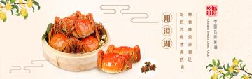国庆节中国风大闸蟹产品促销宣传banner