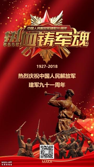 建军节八一建军节中国91周年建军节热血军魂