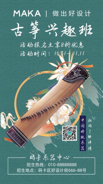 绿色简约乐器培训古筝招生手机海报