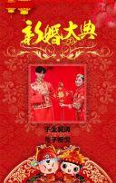 中国式婚礼请柬 婚礼邀请函  中国风