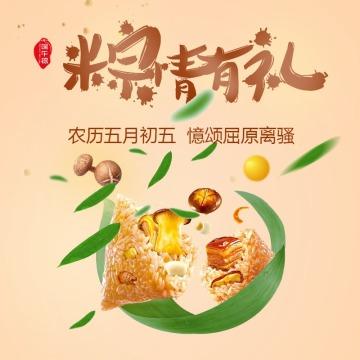 端午月饼百货零售食品促销简约清新电商商品主图