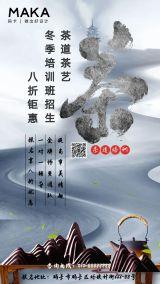 灰色复古中国风水墨禅意流水茶道培训招生手机海报