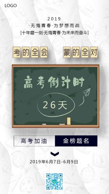 白色扁平简约风高考加油励志日签心情宣传海报