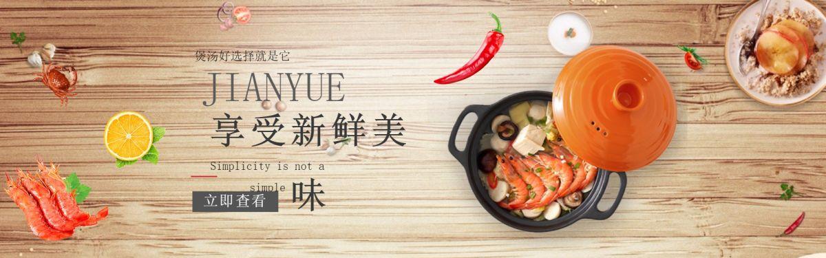 黄色大气简约家居风格淘宝炖锅banner