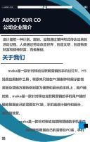 蓝色商务企业行业画册翻页H5