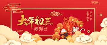 大年初三中国风企业宣传微信封面
