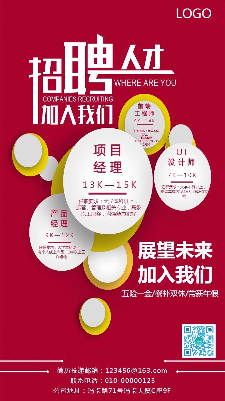 红色扁平简约风格企业招聘宣传手机海报