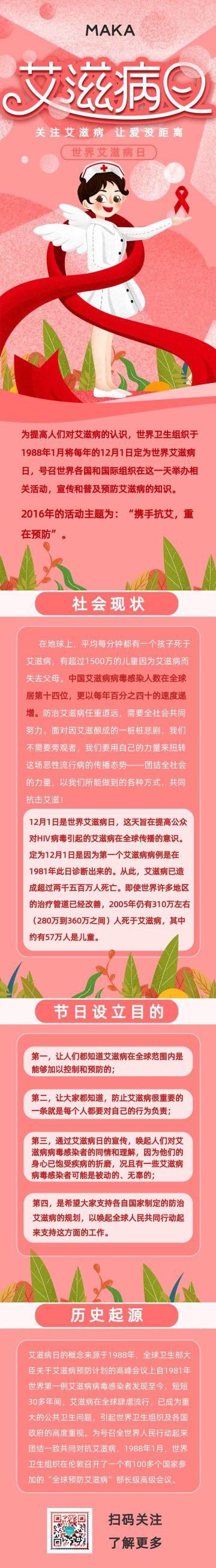 红色扁平简约世界艾滋病日公益宣传长页
